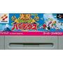 Jikkyou Oshaberi Parodius Super Nintendo Japonesa