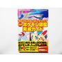 Guia Oficial Pokemon Ruby & Sapphire Japonesa - Nintendo Gba