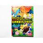 Guia Oficial Pokemon Firered & Leafgreen Japonesa - Nintendo