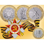 Monedas Set 3 Rusia 70 Aniversario Victoria Vs Alemania