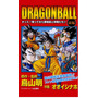 Mega Pack Dragon Ball Forever (digital En Español)