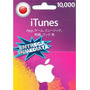 Tarjeta Gift Card Itunes Japon �10000 Para Iphone Ipad Ipod