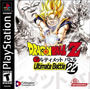 Dragon Ball Z Ultimate Battle 22 - Playstation