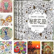 Libro Dibujo Tipo Mandala Contra Estrés Stress Secret Garden