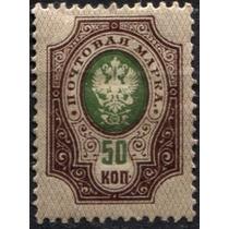 2841 Rusia Escudo Scott #44 50 K Nuevo L H 1889