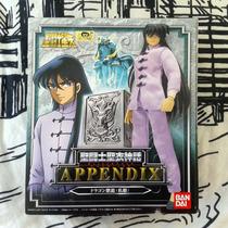 Appendix Dragón Plain Cloth Jp Caballeros Zodiaco Shiryu