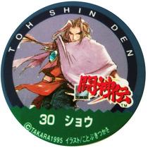 Tazo De Coleccion No 30 De Toh Sinh Den De Takara 1995 S3 2