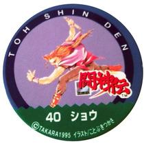 Tazo De Coleccion No 40 De Toh Sinh Den De Takara 1995 S3 1