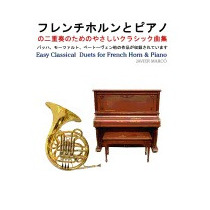 Easy Classical Duets For French Horn & Piano, Javier Marco