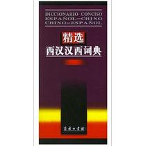 Diccionario Conciso Español-chino, Chino Español