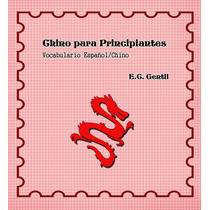 Chino Para Principiantes - Libro Digital - Ebook