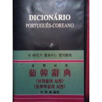 Diccionario Portugues-coreano, Sung An Dang