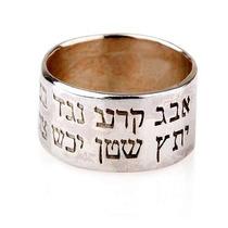 Anillo Nombres De Dios Poder, Protección, Kabbalah, Plata