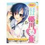 Love Doll Himekawa Airi Japonesa