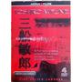 Caja Colección Dvd Cine Bélico Japonés 4 Películas
